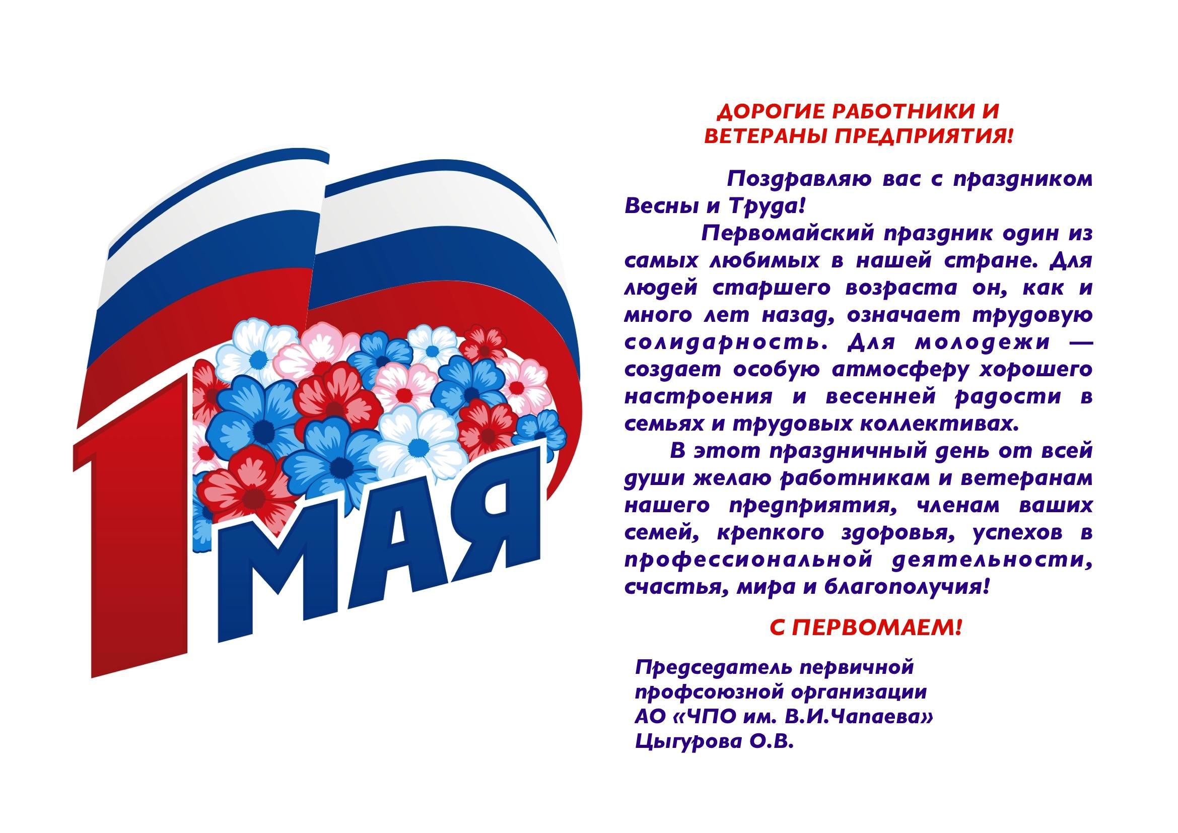 Поздравление профсоюзной организации
